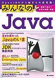 みんなのJava OpenJDKから始まる大変革期!