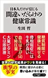 日本人だけが信じる間違いだらけの健康常識 (角川oneテーマ21)