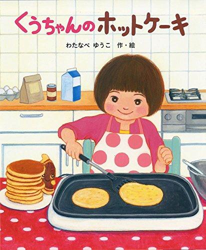 くうちゃんのホットケーキ (ポプラ社の絵本)の詳細を見る