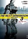 THE NEXT GENERATION パトレイバー (3) 白いカーシャ<THE NEXT GENERATION パトレイバー> (角川文庫)