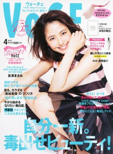 VoCE (ヴォーチェ) 2013年 04月号 [雑誌]の詳細を見る