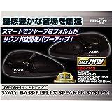 【REMIX/レミックス】fusion 3WAYバフレススピーカー◆スマートでシャープなフォルムがサウンド空間をパワーアップ!   【品番】 FSN-742