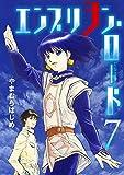 エンブリヲン・ロード(7) (サンデーGXコミックス)