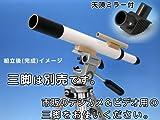 コルキット 天頂ミラー付 スピカ天体望遠鏡工作キット