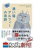 通い猫アルフィーの奇跡 (ねこ好き絶賛たちまち9刷! ハーパーBOOKS)