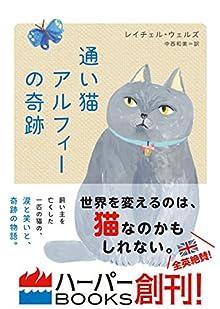 通い猫アルフィーの奇跡 (ハーパーBOOKS)