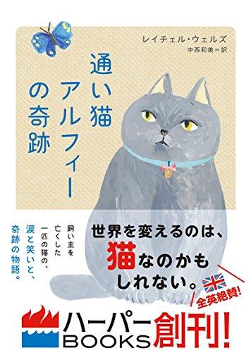 通い猫アルフィーの奇跡 (ねこ好き絶賛たちまち9刷! ハーパーBOOKS)の詳細を見る
