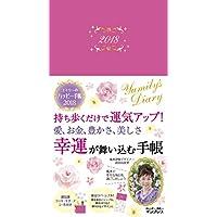 ユミリーのハッピー手帳2018[シール付き] (インプレス手帳2018)