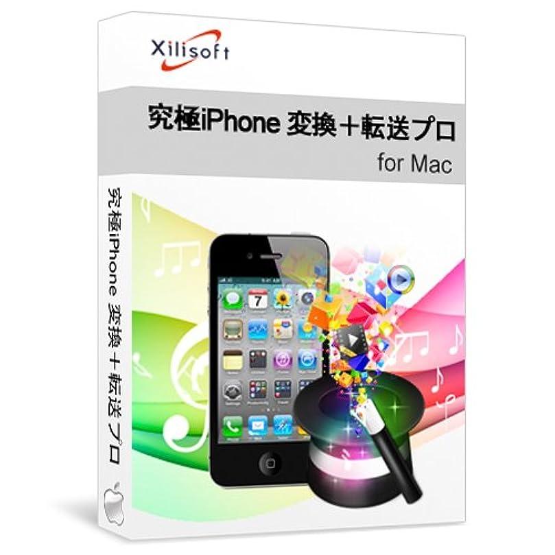 忙しいまっすぐにする以前はXilisoft 究極iPhone 変換+転送プロ for Mac [ダウンロード]