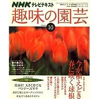 NHK 趣味の園芸 2008年 10月号 [雑誌]