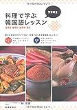 料理で学ぶ韓国語レッスン