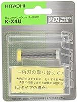 日立 替刃 内刃 K-X4U