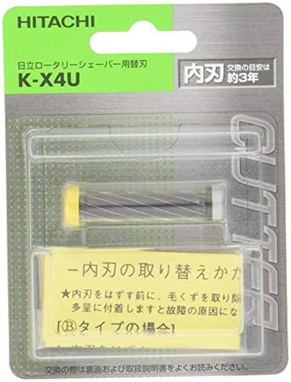 告白する定規高尚な日立 替刃 内刃 K-X4U