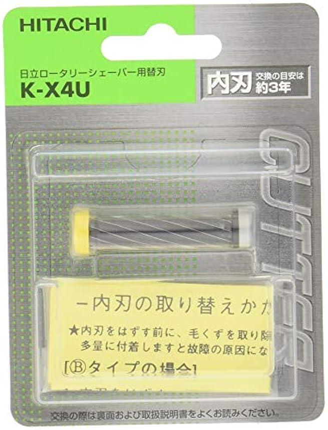 フリース禁じる突き出す日立 替刃 内刃 K-X4U