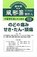 【指定第2類医薬品】神農ラベリン顆粒A 12包