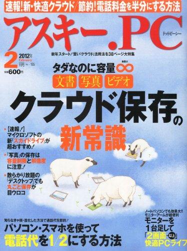 ASCII.PC (アスキードットピーシー) 2012年 02月号 [雑誌]