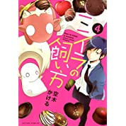 ミイラの飼い方(4) (アクションコミックス(comico BOOKS))