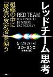 レッドチーム思考 組織の中に「最後の反対者」を飼う (文春e-book)