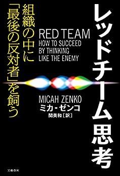 [ミカ・ゼンコ]のレッドチーム思考 組織の中に「最後の反対者」を飼う (文春e-book)