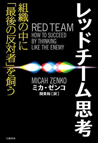 レッドチーム思考 組織の中に「最後の反対者」を飼う (文春e-book)の詳細を見る