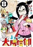 よいこの太陽信仰(8) (裏少年サンデーコミックス)