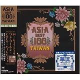 Asia Best 100~Taiwan