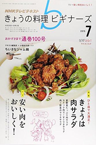 NHK きょうの料理ビギナーズ 2015年 07 月号 [雑誌]の詳細を見る