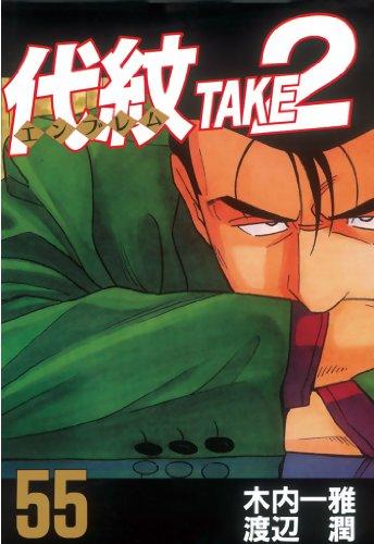 代紋<エンブレム>TAKE2(55) (ヤングマガジンコミックス)