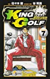 KING GOLF 7 (少年サンデーコミックス)