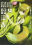 狼と香辛料 6 (電撃コミックス)