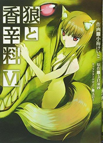 狼と香辛料 6 (電撃コミックス)の詳細を見る
