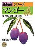 マンゴー―完熟果栽培の実際 (新特産シリーズ) 画像