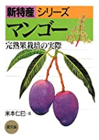 マンゴー―完熟果栽培の実際 (新特産シリーズ)