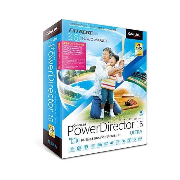 サイバーリンク PowerDirector 15...の商品画像