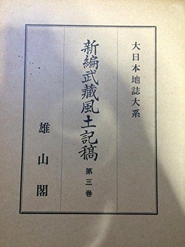 大日本地誌大系〈第3〉新編武蔵風土記稿 (1957年)