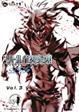 リトルバスターズ!SSS Vol.3 (なごみ文庫)