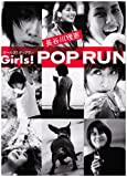 Girls!POP RUN