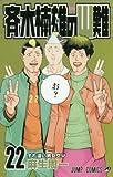 斉木楠雄のサイ難 22 (ジャンプコミックス)