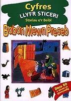 Cyfres Llyfr Sticeri: Baban Mewn Preseb