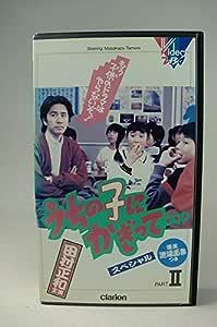 うちの子にかぎってスペシャル2 [VHS]