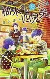 柚木さんちの四兄弟。 (4) (フラワーコミックス)