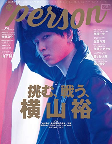 TVガイドPERSON VOL.89 (TOKYO NEWS MOOK 842号)