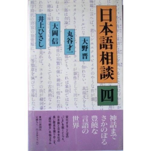 日本語相談〈4〉の詳細を見る