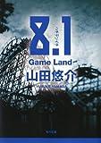 8.1 Game Land (角川文庫)