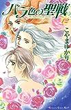 バラ色の聖戦 The Future is in our Hands!(12) (Kissコミックス)