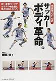 中高生のためのサッカーボディ革命