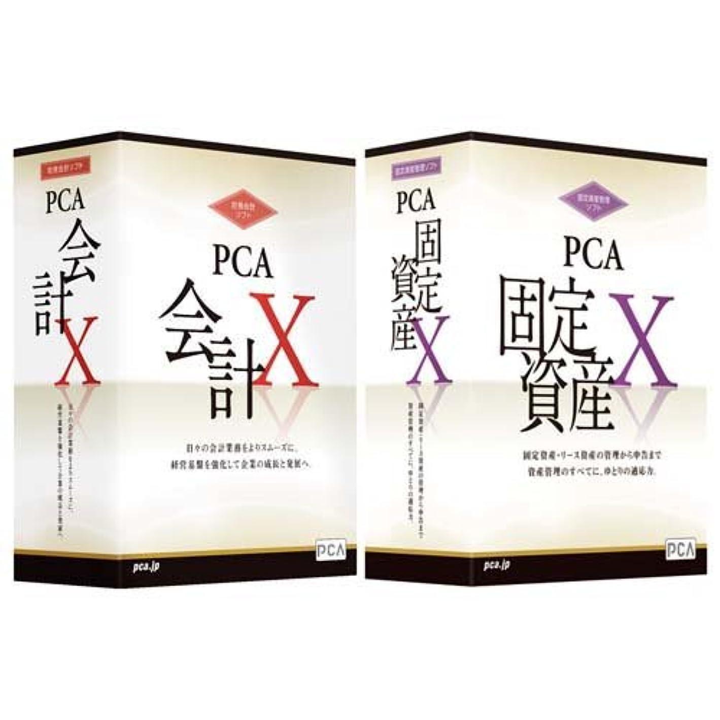 事実上形成設置PCA会計?固定資産Xセット