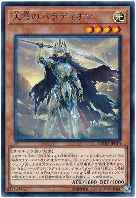 遊戯王/第10期/05弾/CYHO-JP010 天穹のパラディオン R