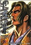 影武者徳川家康外伝左近complete edition 4―戦国風雲録 (トクマコミックス)