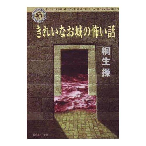 きれいなお城の怖い話 (角川ホラー文庫)の詳細を見る